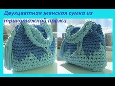 Двухцветная женская сумка из трикотажной пряжи.How to crochet a bag (С  №9)