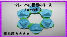 フレーベル模様のリース(wreath)バラ・折り方・作り方・折り紙・音声解説付きorigami 難易度★★★★