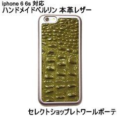 マッバ mabba 本革 レザー Rauber iPhone 6 6s Case Kroko iphone6sカバー おしゃれ iphone6ケース オシャレ レザーケース iphone6sケース iphone6 本革ケース 4.7インチ 保護フィルム セット ドイツ ハンドメイド 海外 ブランド 正規品 在庫一掃クリアランスセール
