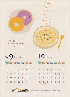 早安美芝城│2016年插畫月曆 Calendar Design on Behance