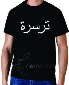 Pree Order arabic Terserah 100k custom nickname 110k  promo price 2015