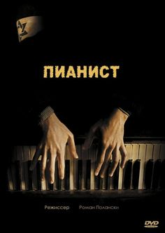 Watch The Pianist Full Movie Online