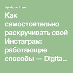 Как самостоятельно раскручивать свой Инстаграм: работающие способы — Digital Broccoli   Все о фрилансе, удаленной работе и малом бизнесе