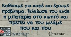 Funny Greek, Funny Statuses, Greek Quotes, Some Fun, Just In Case, Lol, Funny Pictures, Funny Quotes, Jokes
