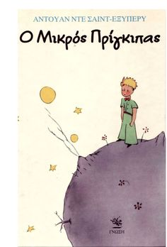 No comments.just a great book I Love Books, Great Books, My Books, The Little Prince, Reading, My Love, Free, Illustrations, Room