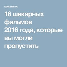 16 шикарных фильмов 2016 года, которые вы могли пропустить Movies Box, Movies To Watch, Good Movies, Film Song, Film Movie, Life Hackers, Top Film, Cinema Theatre, Photography Basics
