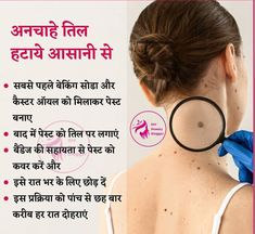 Daily Health Tips, Natural Health Tips, Health And Beauty Tips, Natural Skin Care, Home Health Remedies, Skin Care Remedies, Natural Health Remedies, Ayurvedic Skin Care, Beauty Tips For Glowing Skin