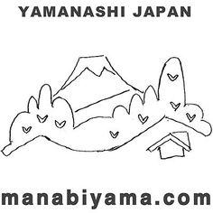下描き #富士山 #山梨 #yamanashi #mtfuji #japan #pref47 #illustration #イラストレーター #47週都道府県