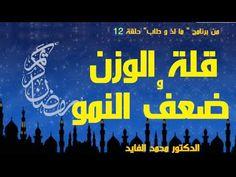 Dr Mohamed El Faid   محبي الدكتور محمد الفايد - YouTube
