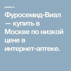 Фуросемид-Виал — купить в Москве по низкой цене в интернет-аптеке.