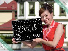 adatty san じゃないの? せな san登場・・・青森版 | BIJIN-TOKEI(美人時計) 公式ウェブサイト