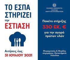 Παροχή κεφαλαίου κίνησης με σκοπό την αγορά πρώτων υλών για τους 2-3 πρώτους μήνες επανεκκίνησης της εστίασης. Η δράση αφορά επιχειρήσεις. που έχουν κύριο ΚΑΔ ή ΚΑΔ με τα μεγαλύτερα έσοδα της εστίασης. Στήριξη του κλάδου της εστίασης με νέα δράση προϋπολογισμού 330 εκ. € Η δράση θα είναι ανοιχτή έως τις 31 Ιουλίου 2021, ώστε να συμπεριληφθούν και οι εποχικές επιχειρήσεις, ενώ εντάσσονται και καταστήματα franchise