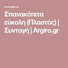Σπανακόπιτα εύκολη (Πλαστός) | Συνταγή | Argiro.gr Spanakopita, Recipes, Recipies, Recipe