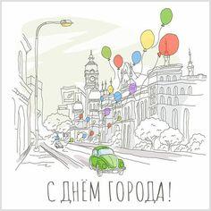 Универсальные открытки и картинки поздравления с днем любого города Обои Для Компьютера, Обои Для Телефона, Иллюстрация Поездки, Милая Иллюстрация