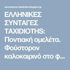 ΕΛΛΗΝΙΚΕΣ  ΣΥΝΤΑΓΕΣ  TAXIDIOTHS: Ποντιακή ομελέτα. Φούστορον καλοκαιρινό στο φούρνο