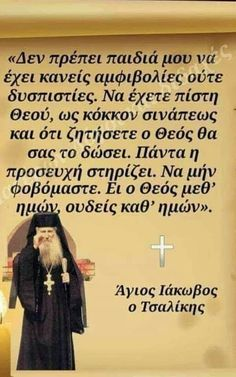 Religious Icons, Religious Quotes, Little Prayer, Orthodox Christianity, Orthodox Icons, Greek Quotes, Life Advice, Self Development, Meant To Be
