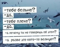 Teen Quotes, Sad Quotes, Words Quotes, Life Quotes, Hahaha Hahaha, My Life My Rules, Russian Quotes, Perfection Quotes, Stupid Memes