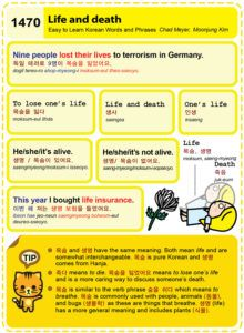 Easy to Learn Korean 1470 – Life and death. | Easy to Learn Korean (ETLK)