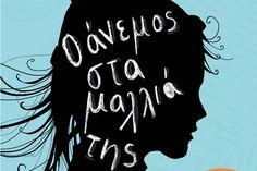 """""""Ο άνεμος στα μαλλιά της"""" το νέο βιβλίο της Ελένης Δικαίου"""