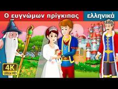 Ο ευγνώμων πρίγκιπας | παραμυθια | ελληνικα παραμυθια - YouTube