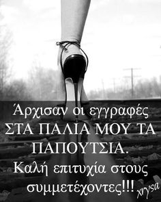 Άρχισαν οι εγγραφές Funny Greek Quotes, Funny Quotes, Words Quotes, Life Quotes, Sayings, Favorite Quotes, Best Quotes, Motivational Quotes, Inspirational Quotes