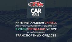 Оформление группы #CarSell #Дизайн #Интернеткалым