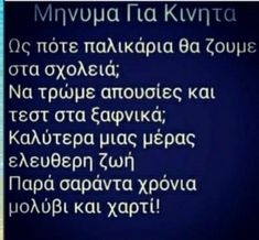 Funny Quotes, Funny Memes, Jokes, Funny Greek, Just Me, Funny Stuff, Thats Not My, Humor, Funny Phrases