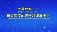 【福音朗誦】基督的發表《七雷巨響——預言國度的福音將擴展全宇》粵語