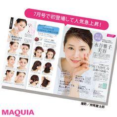 奇跡の50歳・水谷雅子さん厳選! 肌痩せ、くすみ、たるみをケアする名品コスメ3選 | マキアオンライン(MAQUIA ONLINE) Image Title, Polaroid Film, Skin Care, Skincare Routine, Skins Uk, Skincare, Asian Skincare, Skin Treatments
