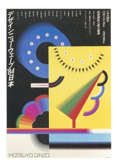 """Kazumasa Nagai, poster """"Design New Wave '84″ Japan exhibition, 1984. For the Japan Design Committee. From Modern Publicity. Via…"""