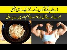Get Weight Fast, 10 Pounds in 15 Days, BMI & BMR Level Explained in Urdu Hindi. This is actually a weight gain supplement/smoothies to get weight fast for th. Health Tips For Women, Health And Beauty Tips, Health Advice, Weight Gain Supplements, Gain Weight Fast, Weight Loss Video, Home Health Remedies, Body Hacks, Diet And Nutrition