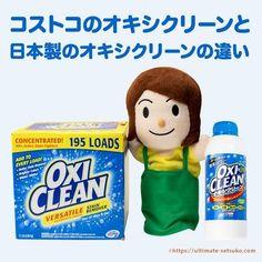実はオキシクリーンは2種類存在。成分が異なり洗浄力も違うので要注意。