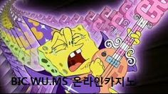 Spongebob Squarepants: Goofy Goober Rock Best song ever Spongebob Songs, Funny Jokes, Hilarious, Rock Songs, Rock Music, We Will Rock You, Best Song Ever, Spongebob Squarepants, Film