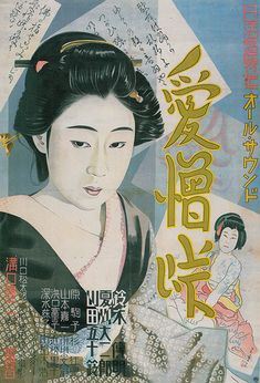 "Movie Poster of the Week: Mizoguchi's ""Mountain Pass of Love and Hate"" on Notebook 