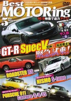 [DVD] Best MOTORing 5/2009 Nissan R35 GT-R Spec V