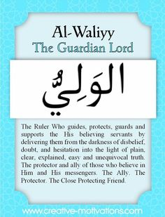 Names of Allah Al-Waliyy Islamic Teachings, Islamic Quotes, Islamic Dua, Quran Verses, Quran Quotes, Allah In Arabic, Beautiful Names Of Allah, Allah Names, All About Islam