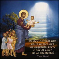 ~ΑΝΘΟΛΟΓΙΟ~ Χριστιανικών Μηνυμάτων!: Ο ΟΥΡΑΝΙΟΣ ΠΑΤΕΡΑΣ  ΠΟΤΕ ΔΕΝ ΕΓΚΑΤΑΛΕΙΠΕΙ ΟΣΟΥΣ ΕΛ... Jesus Face, My Jesus, Jesus Christ, Parables Of Jesus, Beatitudes, Prince Of Peace, Prayer Book, Son Of God, Christian Faith