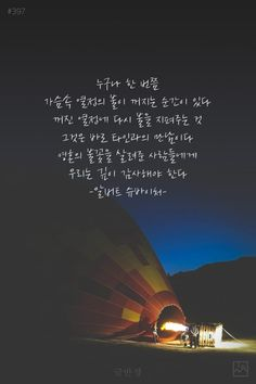 클리앙 > 사진게시판 1 페이지 Wise Quotes, Inspirational Quotes, Korean Quotes, Cool Words, Sentences, Quotations, Verses, Insight, Romance