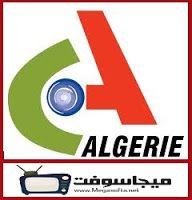شاهد قناة كنال الجيري الجزائرية بث مباشر الان Canal Algeria Tv Hd