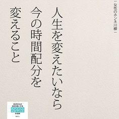 女性のホンネ川柳。 . . . #女性のホンネ川柳 #川柳#人生#女性 #時間#タイムマネジメント #20代#日本語勉強 #自己啓発#ポエム #日本語