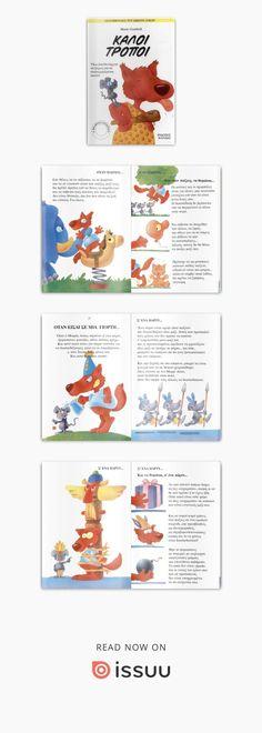 Οι συμβουλές του Μικρού Λύκου - Καλοί Τρόποι