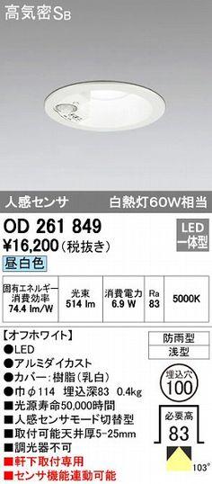 オーデリック軒下用ダウンライト OD261849 軒下用ダウンライト エクステリアライト。OD261849 オーデリック 軒下用ダウンライト LED(昼白色) センサー付