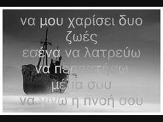 Γράμμα στο Θεό - Χρήστος Νινιός - YouTube Music Songs, My Music, Me Me Me Song, Love Songs, Good Things, Youtube, Movie Posters, Life, Film Poster