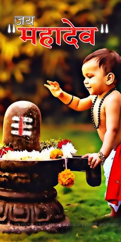 Shiva Linga, Shiva Shakti, Mahadev Hd Wallpaper, Devon Ke Dev Mahadev, Lord Shiva Hd Images, Love Song Quotes, Lord Shiva Hd Wallpaper, Lord Shiva Family, Baby Krishna