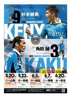 『スケポスキャンペーン1日目!』 Sports Graphic Design, Japanese Graphic Design, Sport Design, Ad Sports, Leaflet Design, Sports Marketing, Composition Design, Sports Graphics, Japan Design