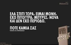 greek quotes Funny Pictures, Funny Pics, Funny Stuff, Best Quotes, Funny Quotes, Greek Quotes, Say Something, I Laughed, Haha