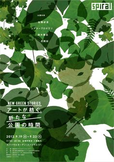 "Résultat de recherche d'images pour ""best poster design"" - Modern Japan Graphic Design, Japan Design, Graphic Design Posters, Graphic Design Typography, Graphic Design Illustration, Graphic Design Inspiration, Book Design, Cover Design, Web Design"