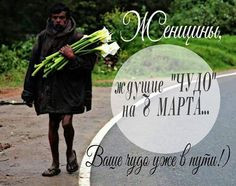 Фотография Dating Personals, Fitness Works, Russian Men, Holiday, Humor, Funny, Good Sayings, Tired Funny, Vacations