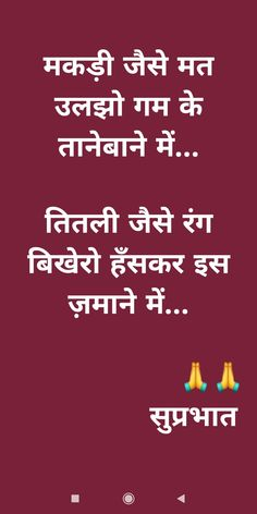 Good Thoughts Quotes, Good Life Quotes, Best Quotes, Funny Quotes, Comedy Quotes, Qoutes, Clematis Plants, Hindi Good Morning Quotes, Hair Png
