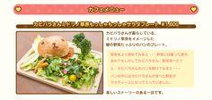 カフェメニュー カピバラさんミドリノ草原もっしゃもっしゃサラダプレート ¥1,600